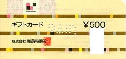 京阪百貨店 ギフト券 500円券