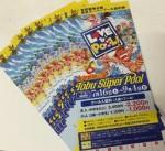 【小人】東武スーパープール(東武動物公園) ご招待プール入場券