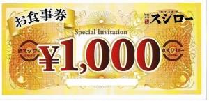 スシロー お食事券 1000円券