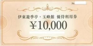 伊東遊季亭・玉峰館優待利用券 10,000円券(FJネクスト株主優待券)