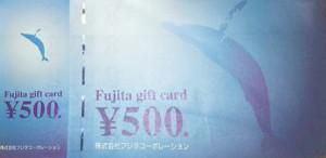 フジタコーポレーション 商品券 500円券