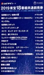 2019年東宝18番組共通前売り券【ムビチケ】