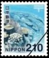 普通切手シート 額面210円(西表石垣国立公園海中のサンゴ)(100枚1シート)
