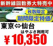 新幹線回数券大特売中 東京⇔仙台 ¥10,350