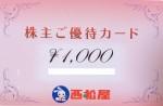 西松屋株主優待カード 1000円券