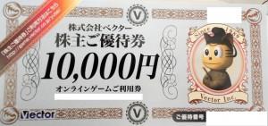 ベクター株主優待 オンラインゲーム利用券 1万円券