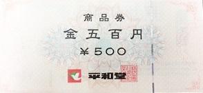 平和堂 商品券 500円券