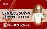 いきなりステーキ肉マネーギフトカード 5,100円券