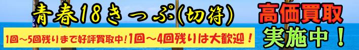 青春18きっぷ(切符)高価買取実施中!1~4回残りは大歓迎!