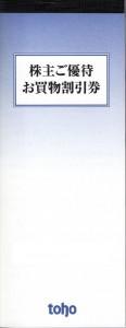 トーホー 株主優待券(100円券×200枚綴り)冊子