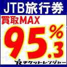 JTB旅行券 買取MAX95.3%