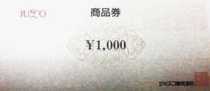 ジャスコ商品券 1000円券