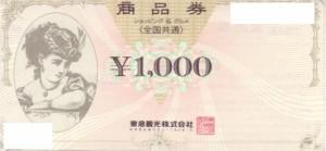 東急観光商品券 ショッピング&グルメ 1000円券
