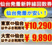 仙台発着新幹線回数券 仙台発着が安い! 東京⇔仙台 ¥10,290 大宮⇔仙台¥9,890