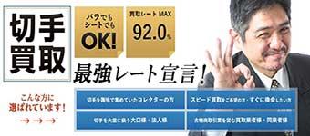 切手買取最強レート宣言!買取レートMAX92%
