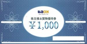ラオックス株主買物優待券 1000円券(LAOX株主優待ポイント1000ポイント交換品)