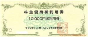 フランスベッド株主優待券 1万円券
