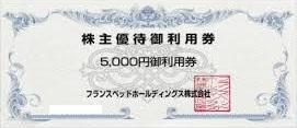 フランスベッド株主優待券 5000円券