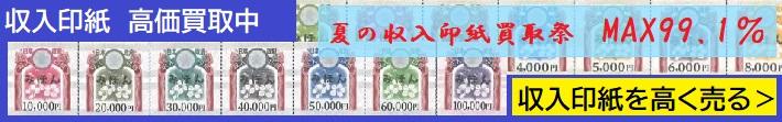 収入印紙高価買取中 夏の収入印紙買取祭max99.1%