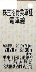 名古屋鉄道(名鉄)株主優待乗車証(切符タイプ) 2020年6月30日期限