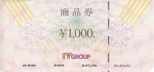 イトーヨーカドー 商品券 1000円券