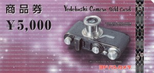 ヨドバシカメラ商品券 5,000円券