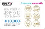 ダスキンおそうじギフトカード 1万円券