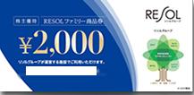 リソル ファミリー商品券 2000円