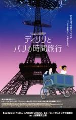 ディリリとパリの時間旅行【全国共通前売り券】