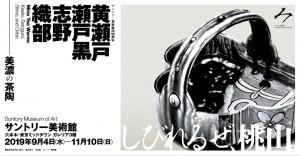 黄瀬戸・瀬戸黒・志野・織部-美濃の茶陶【サントリー美術館】<2019年9月4日(水)〜2019年11月10日(日)>