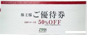 ツヴァイ(TWEI)株主優待券 活動サポート費50%割引