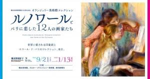 ルノワールとパリに恋した12人の画家たち【横浜美術館】<2019年9月21日(土)〜2020年1月13日(月・祝)>