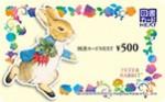 図書カードNEXT(ネクスト) 500円券(100枚完封)