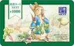 図書カードNEXT(ネクスト) 1,000円券(100枚完封)