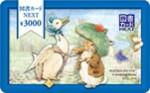 図書カードNEXT(ネクスト) 3,000円券(100枚完封)