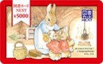 図書カードNEXT(ネクスト) 5,000円券(100枚完封)