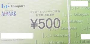 ららぽーと・アルパーク共通お買物・お食事券500円券
