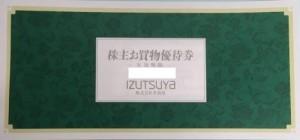 井筒屋株主優待券(7%割引券×50枚綴)