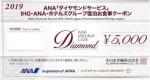 ANA ダイヤモンドサービス 宿泊お食事クーポン 5,000円券