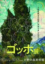 ゴッホ展【上野の森美術館】<2019年10月11日(金)〜2020年1月13日(月・祝)>