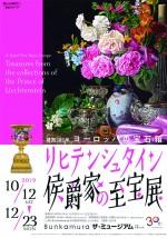 ヨーロッパの宝石箱リヒテンシュタイン 候爵家の至宝展【Bunkamura ザ・ミュージアム】<2019年10月12日(土)〜2019年12月23日(月)>