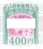 収入印紙 400円(2018年7月デザイン変更後の最新柄)