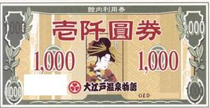 大江戸温泉物語 館内利用券1000円券