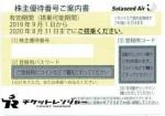 SNJ(ソラシドエア)株主優待券 <2019年9月1日〜2020年8月31日期限→2021年2月28日期限に延長>
