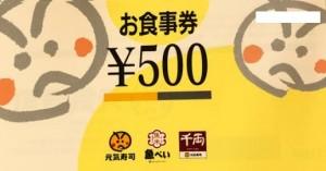 元気寿司・魚ぺい・千両商品券 500円券