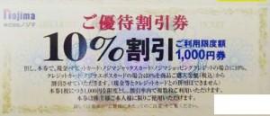 ノジマ(Nojima)株主優待券 10%OFF券