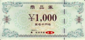 農協全国商品券(全農) 1000円券