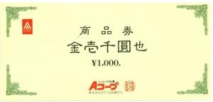 熊本エーコープ(A-corp) 1000円券