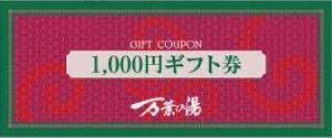 万葉の湯ギフト券 1000円券