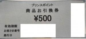 プリンスポイント商品お引換券 500円券